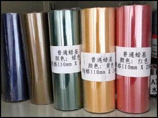 优质彩色碳带