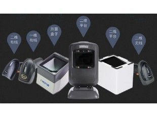 Newland/新大陆系列扫描设备