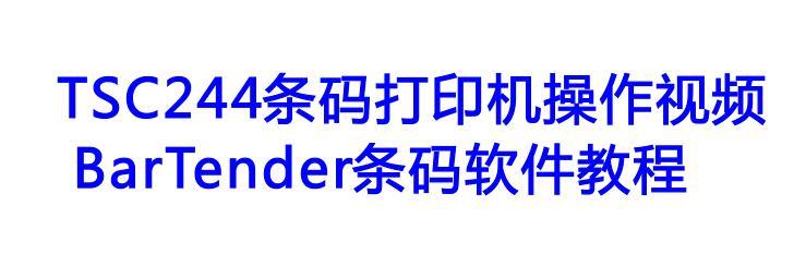 TSC244热博官网热博体育app下载操作视频以及BarTender热博官网软件教程