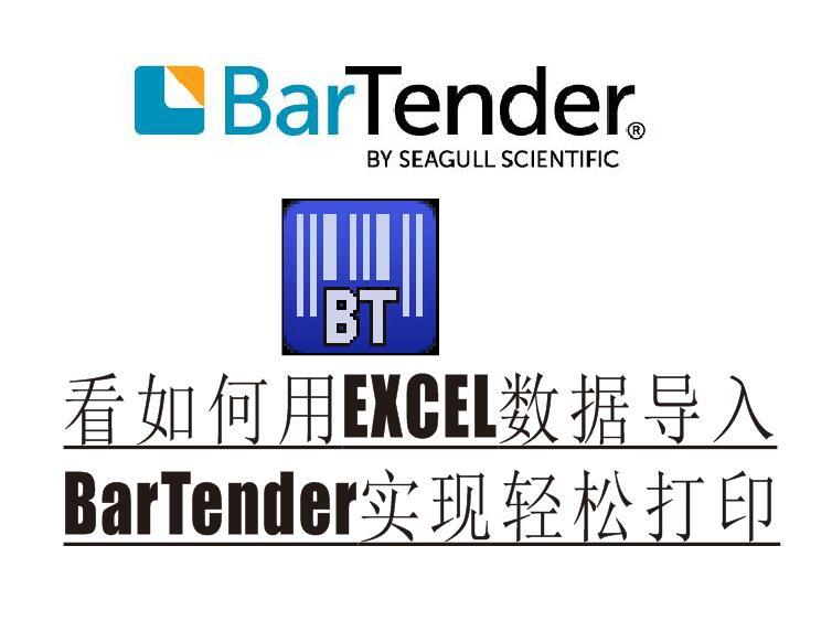 EXCEL数据库导入BarTender实现自动化轻松打印